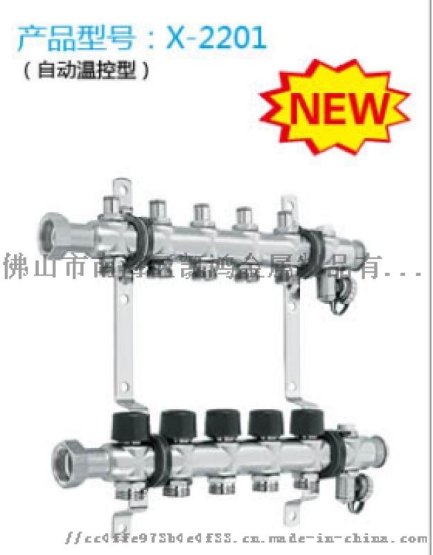 集分水器厂家X-2201(自动温控型)