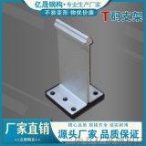广州铝镁锰铝合金T型支座