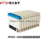 JPX01型保安接線排(100回線直列模組)