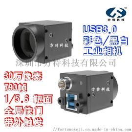 USB3.0高速CCD790帧率30万像素全局快门工业相机