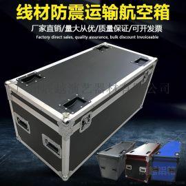 航空箱定做 铝合金箱子