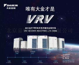大金VRV多联式中央空调北京现货供应