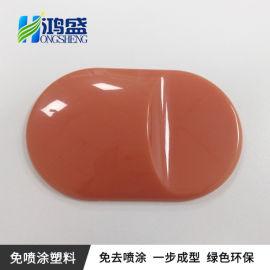 鸿盛供应注塑用高光绚闪橙色ABS合金免喷涂材料