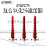 YH5WZ-90/235电站型高压氧化锌避雷器