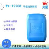 湾厦WX-T2208除油剂 高效五金清洗剂