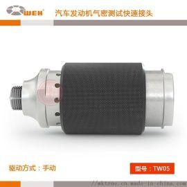 化油器检测快速连接器 高压检测快速接头