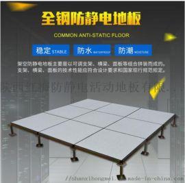吴忠全钢防静电地板报价抗静电地板多钱一平米厂家直销