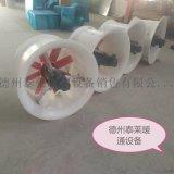 防腐防爆玻璃鋼軸流風機BFT35-11