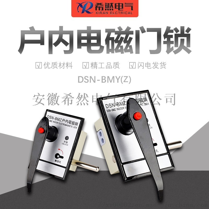 户内电磁门锁DSN-BMY希然电气直销