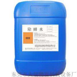 供应超声波除蜡水,迅速清洗五金产品表面油污