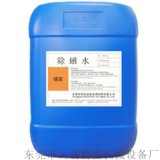 供應超聲波除蠟水,迅速清洗五金產品表面油污