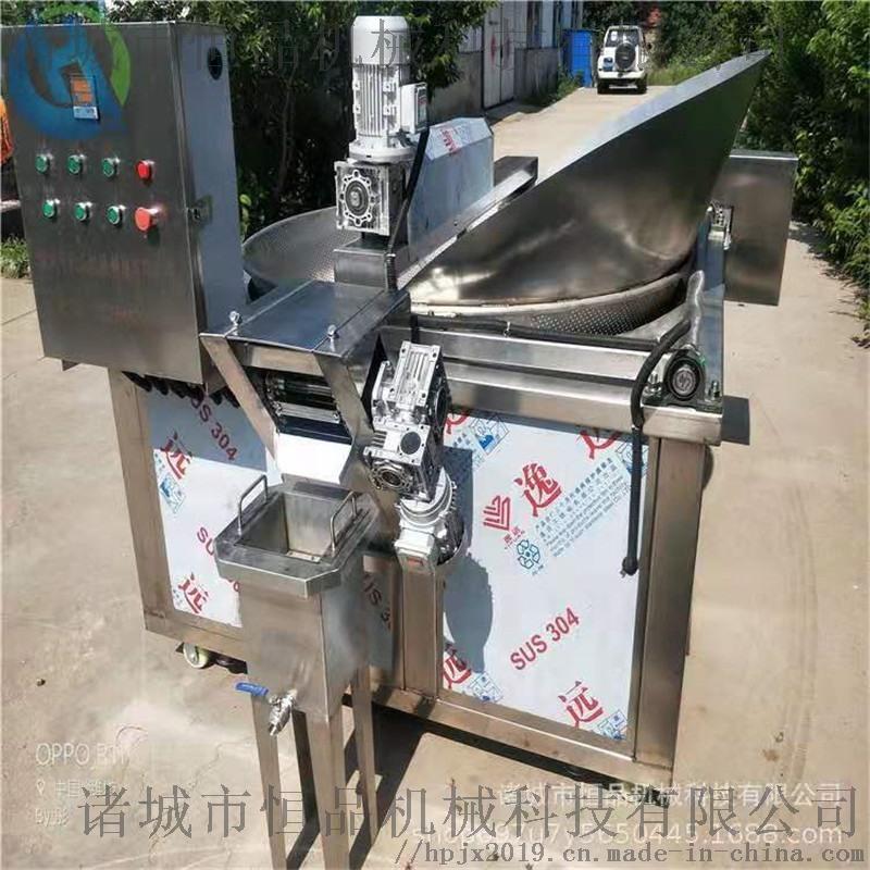 底部刮渣薯片油炸锅  自动搅拌小酥鱼油炸设备