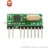 無線接收模組低電壓抗幹擾強低功耗解碼射頻接收頭