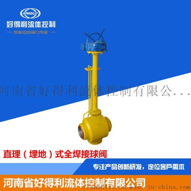 好得利廠家現貨供應 Q367F 直理式全焊接球閥