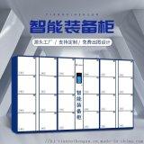 内蒙古人脸识别智能装备柜 36门智能装备柜定制