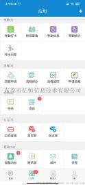 亿恒OA办公软件集成CRM客户管理 考勤工资