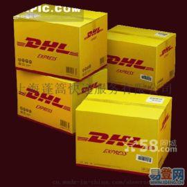 上海DHL国际快递上海中外运敦豪全境上门取件