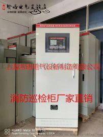 消防泵自动巡检柜厂家 3CCCF认证45kw