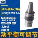 SK刀柄 BT30-SK10-90 动平衡环