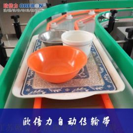 餐具自动传送机 欧倍力餐具传输带定制
