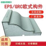 GRC水泥構件  廠家銷售