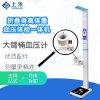電子秤身高體重測量儀