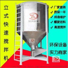 10吨大型塑胶搅拌桶 立式电加热干燥机 厂家直销