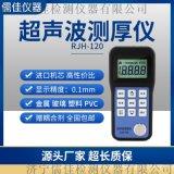 儒佳RJH-120超声波测厚仪 铸铁塑料测厚仪