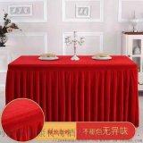 桌裙桌套桌罩舞台裙展会签到台裙办公长条桌布