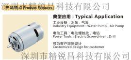微型碳刷马达  JRK-775SH-3562