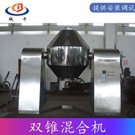 化工原料二维双锥混合机