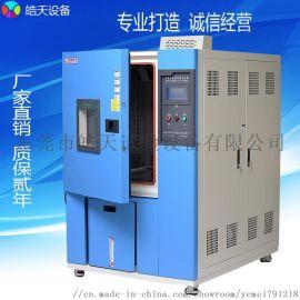 小型恒温恒湿试验箱,高温恒湿测试机