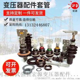 BJL-BJLW系列变压器套管(配高压导电杆)