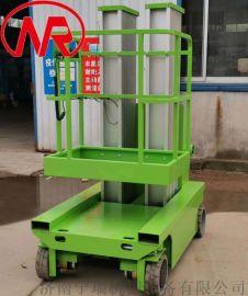 电动铝合金升降机 铝柱式升降平台 移动铝合金升降机