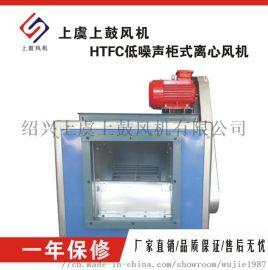 HTFC低噪音柜式离心风机