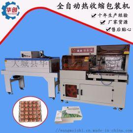 全自动鸡蛋托盘塑封机 塑封膜热收缩包装机