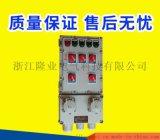 隆业专供—专业制造防爆照明配电箱BXMD系列