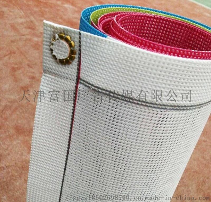 天津网格布喷绘印刷 玻璃纤维网格布制作找富国超低价格