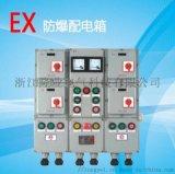 隆業專供—BXMD防爆防腐照明動力配電箱