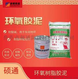 环氧胶泥丨环氧树脂胶泥丨供应环氧胶泥