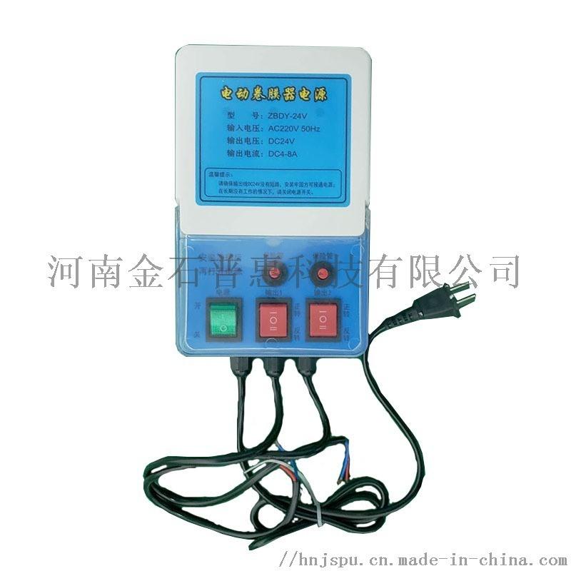 一拖二电动卷膜器电源 温室大棚卷膜器24V电源