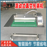 马蹄肉真空包装设备 米线抽真空设备
