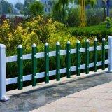 四川成都塑钢护栏电话 pvc庭院矮围栏
