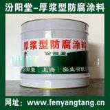 厚浆型环氧防腐涂料、厚浆型防腐蚀涂料生产销售