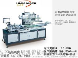 片材CCD视觉对位全自动丝印机