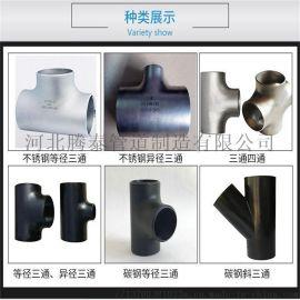 焊接三通 变径三通 对焊三通