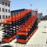 直销电动移动式全自行走升降机 高空维修作业平台