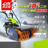 冬季新款扫雪机物业小区扫雪车汽油清扫雪机铲雪机