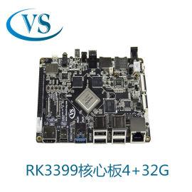 rk3399开发板广告一体机主板方案定制