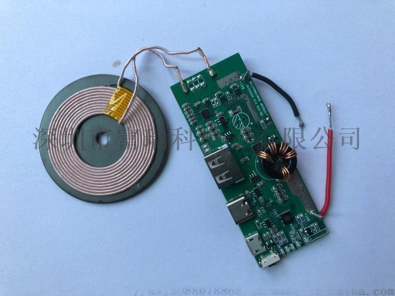 移动电源PD无线快充板